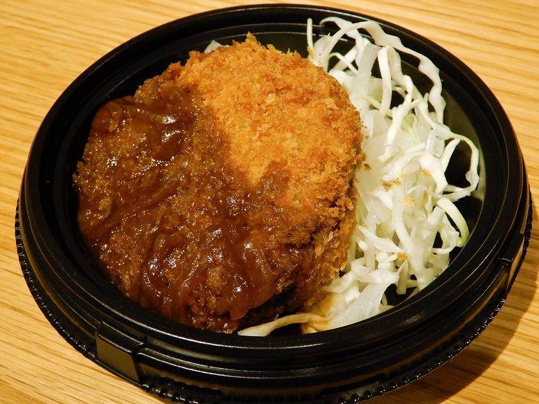 神戸牛入メンチデミ(単品)