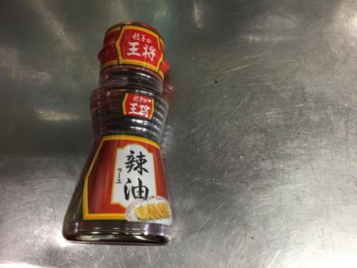 餃子の王将 辣油