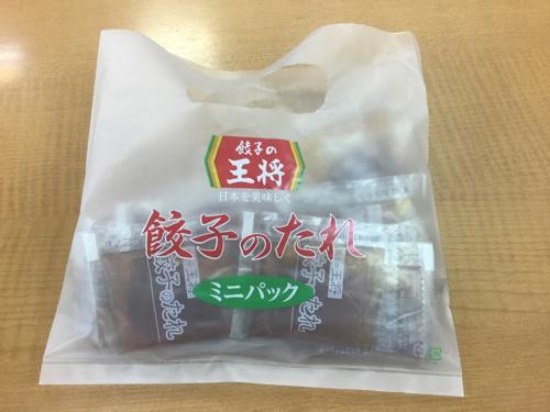 餃子のタレ ミニパック