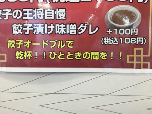 餃子用 特製味噌ダレ