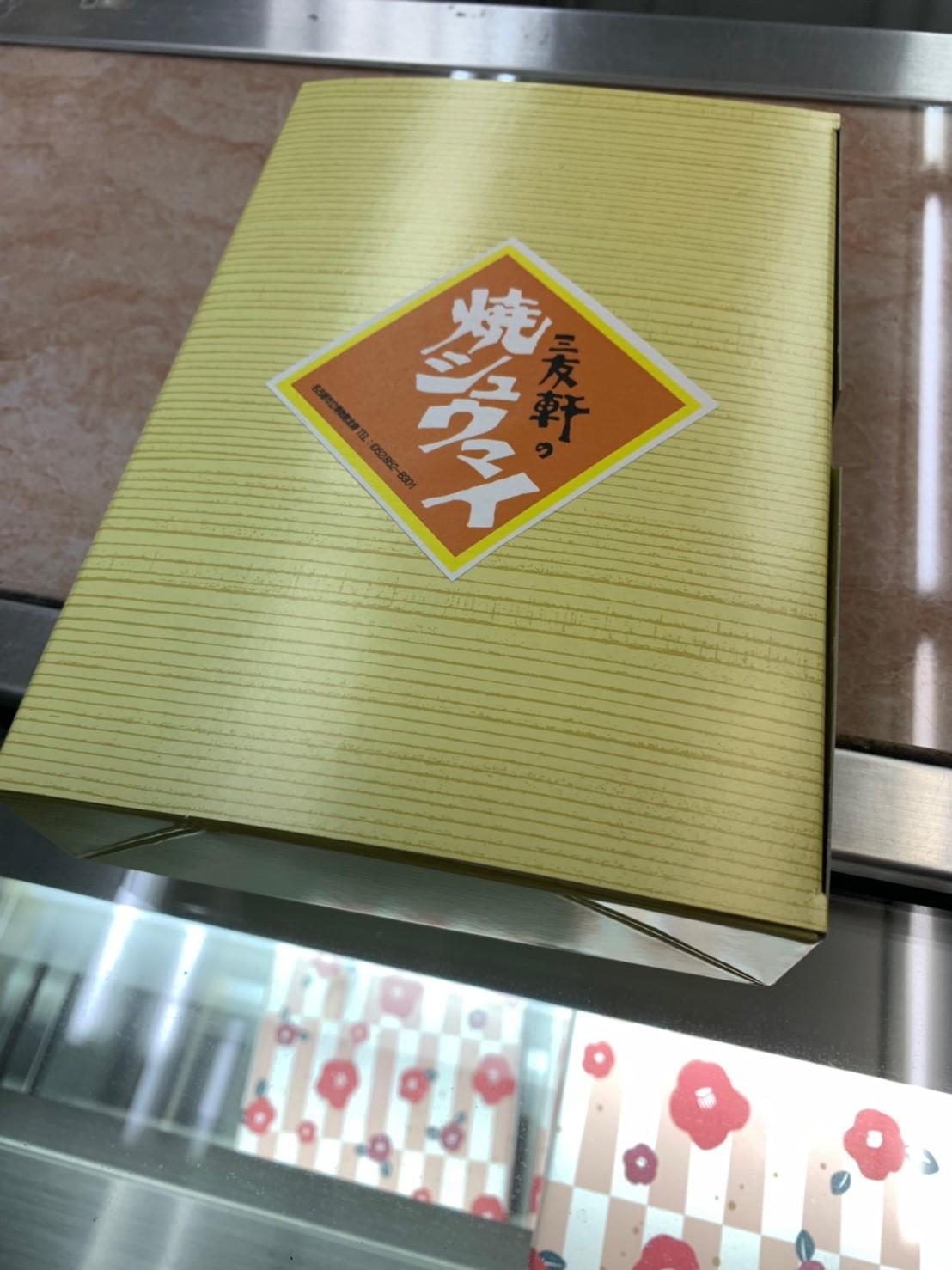 焼きシュウマイ(20個入り)