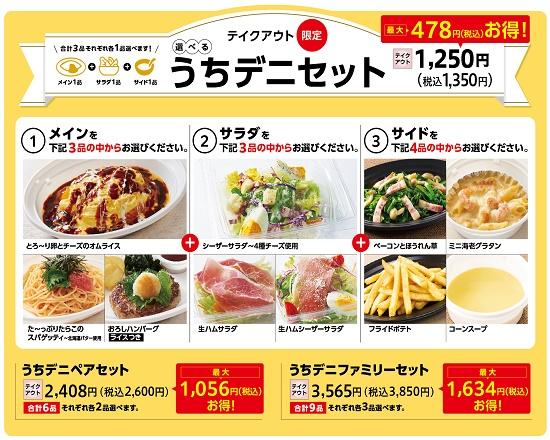 【1R】(期間限定20%OFF!!)うちデニセット
