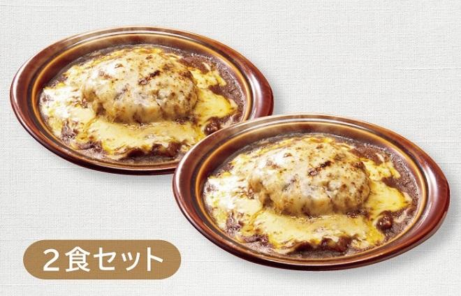 【2Z】TOペア得セット ハンバーグカレードリア