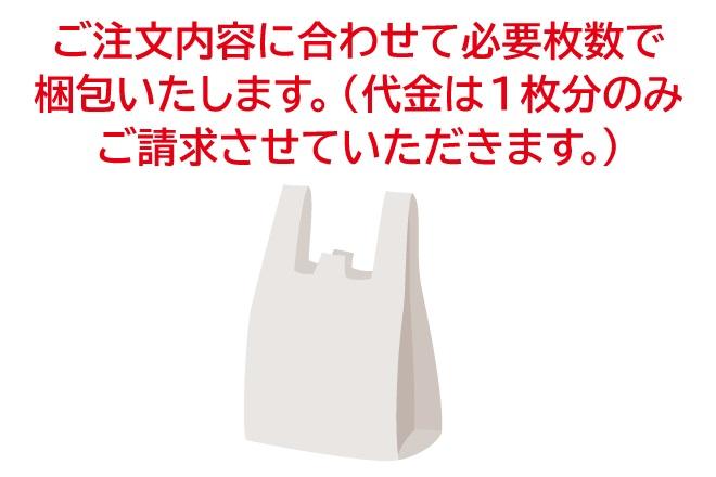 レジ袋(バイオマス30%配合)
