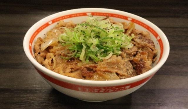 焼き牛丼(塩)