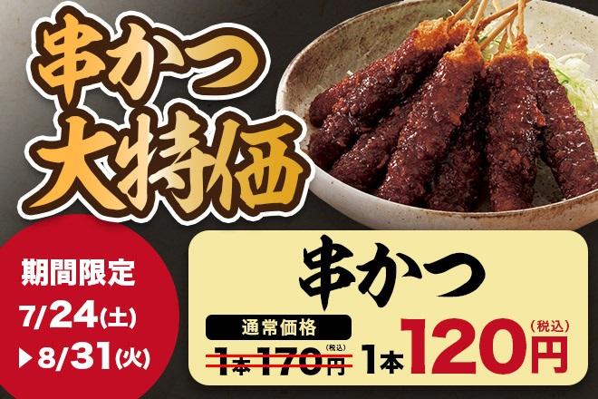 串かつ【1本】 通常価格 170円(税込)→特別価格 120円(税込)
