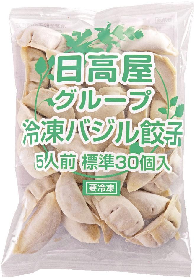 冷凍バジル餃子