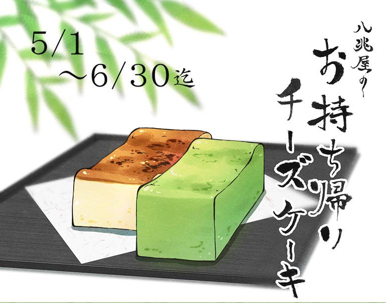 【期間限定】抹茶のチーズケーキ【冷凍】