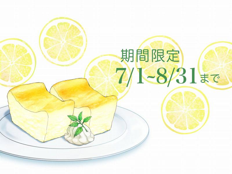 【期間限定】檸檬(レモン)のチーズケーキ【冷凍】