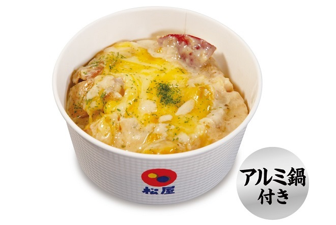 シュクメルリ鍋単品(アルミ鍋付き)