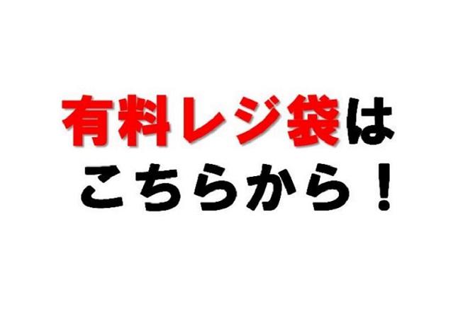 袋 小(1人前・丼用)