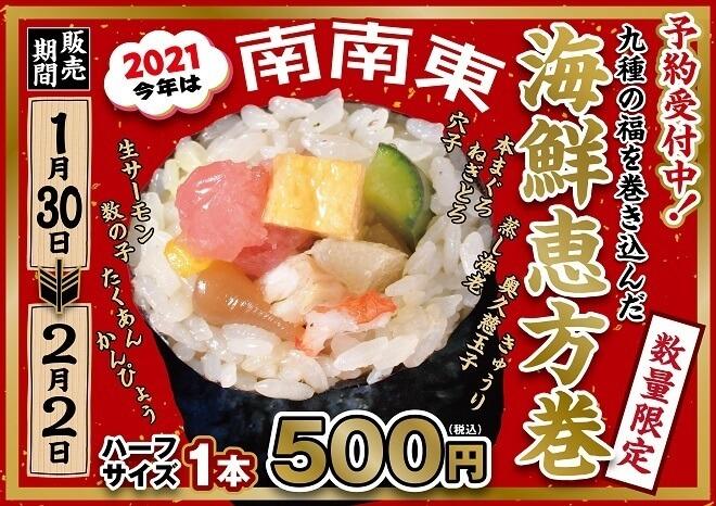 海鮮恵方巻(ハーフサイズ)