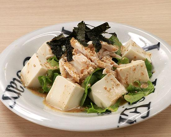 蒸し鶏と豆富胡麻サラダ Steamed Chicken & Tofu Sesame Salad