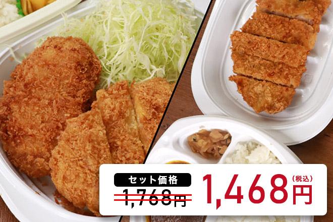 【応援セット割】ロースかつ&ヒレかつ弁当(ロースかつ80g、ヒレかつ1枚)
