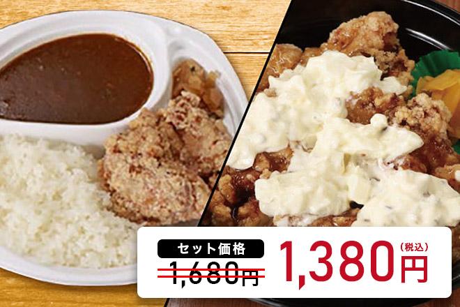 【応援セット割】たっぷりタルタル唐揚げ丼&BIGからあげカレー