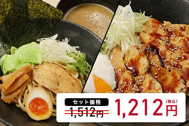 【応援セット割】濃厚鶏白湯つけ麺&炙り鶏チャーシュー半熟玉子丼