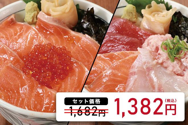 【応援セット割】海鮮四種丼&サーモンいくら丼