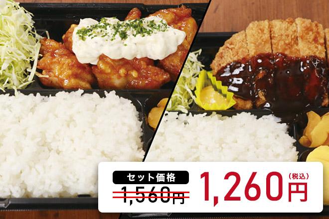 【応援セット割】トンカツ弁当&タルタル!チキン南蛮弁当