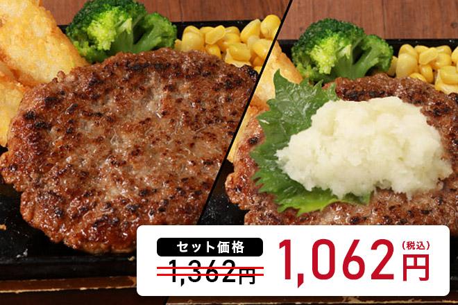 【応援セット割】ハンバーグステーキ&和風おろしハンバーグステーキ