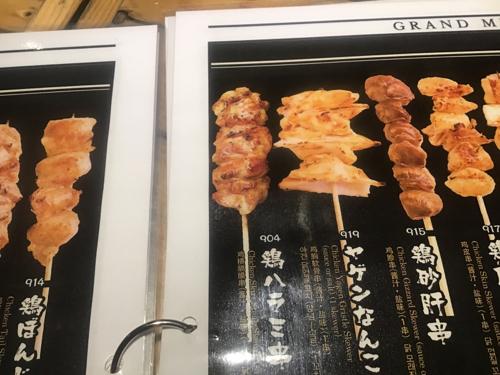 鶏はらみ串 塩 1本