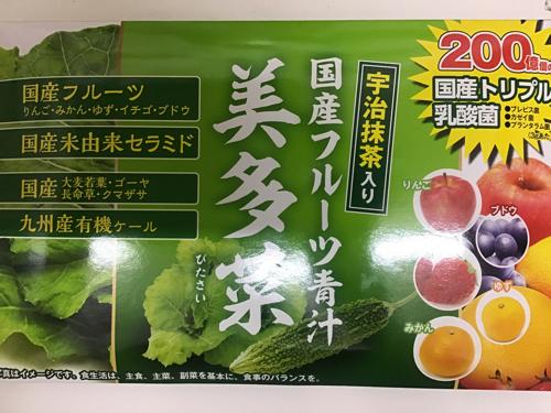 国産フルーツ青汁 美多彩 30袋入り