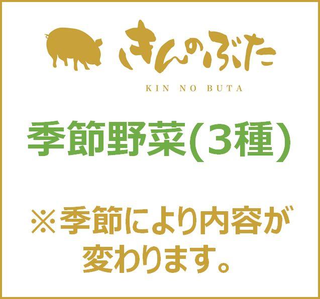 季節野菜(3種)