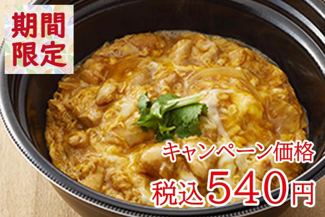 【期間限定!テイクアウトキャンペーン】親子丼