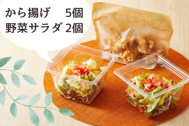 野菜サラダ2個とから揚げ5個セット