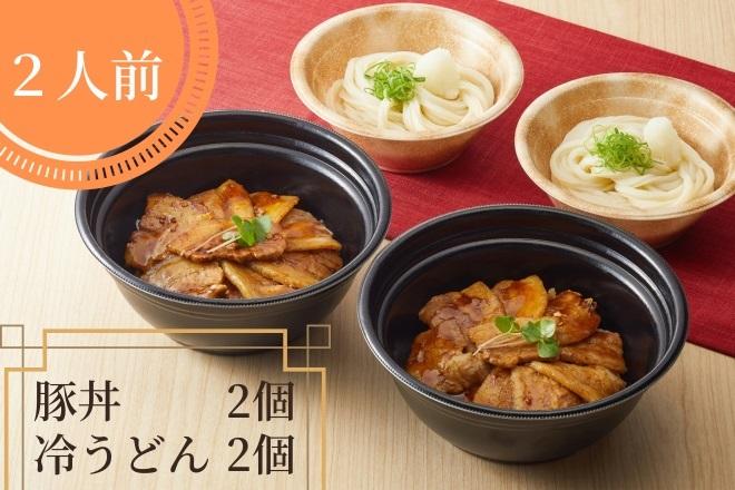豚丼150gとうどんセット(2人前)