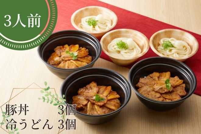 豚丼150gとうどんセット(3人前)