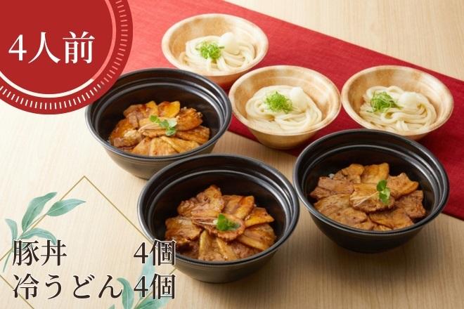 豚丼150gとうどんセット(4人前)