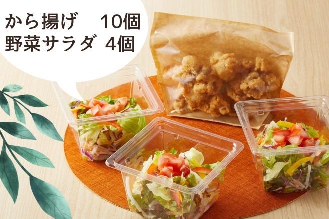野菜サラダ4個とから揚げ10個セット
