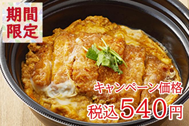 【期間限定!テイクアウトキャンペーン】カツ丼