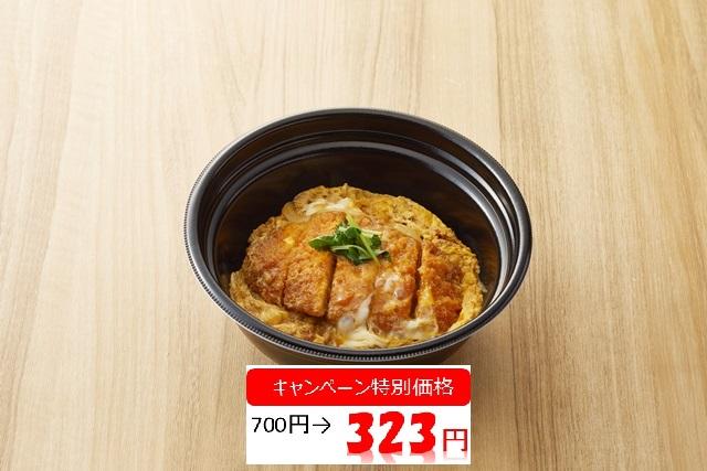 【期間限定特価!】かつ丼 323円