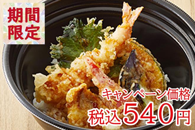 【期間限定!テイクアウトキャンペーン】天丼