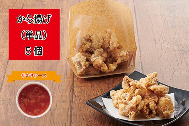 から揚げ単品(5個)サルサソース