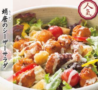 タコ唐シーザーサラダ
