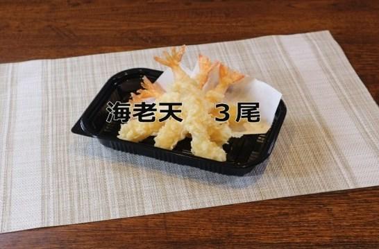 海老天ぷら 3尾