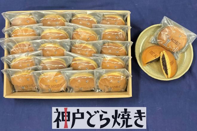 神戸どら焼き20個入り(箱入)