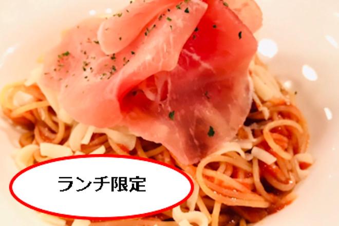 【ランチ!テイクアウト限定】生ハムとモッツァレラチーズのトマトパスタ