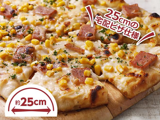 サラミハムのクリームピザ
