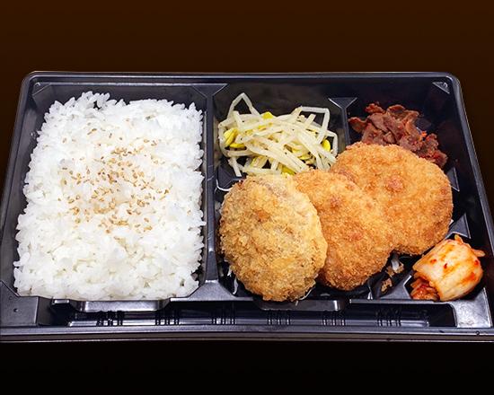 黒毛和牛コロッケ・メンチカツ弁当