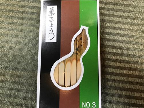 黒文字 No3 (3寸)