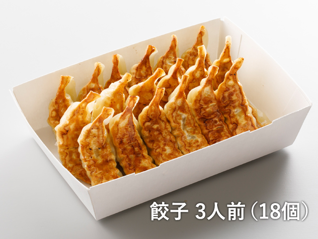 8番餃子(3人前・18個)