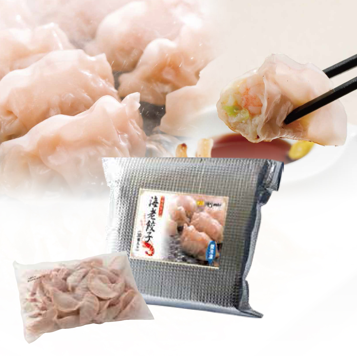 冷凍 8番海老餃子(30個入り~)