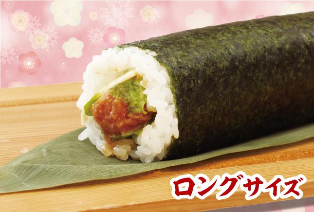 鮪味噌カツ巻きーロングサイズー