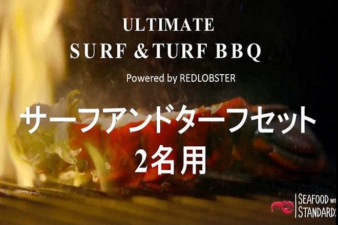 【お台場店限定BBQコラボ】アルティメイト サーフアンドターフセット 2名用 (前日11時までの予約)