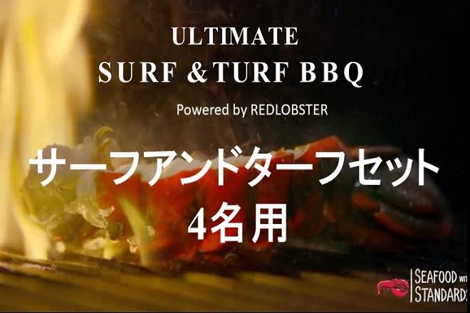 【お台場店限定BBQコラボ】アルティメイト サーフアンドターフセット 4名用 (前日11時までの予約)