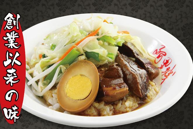 台湾風豚肉かけご飯