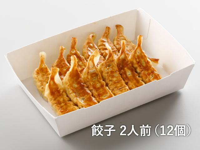 8番餃子(2人前・12個)
